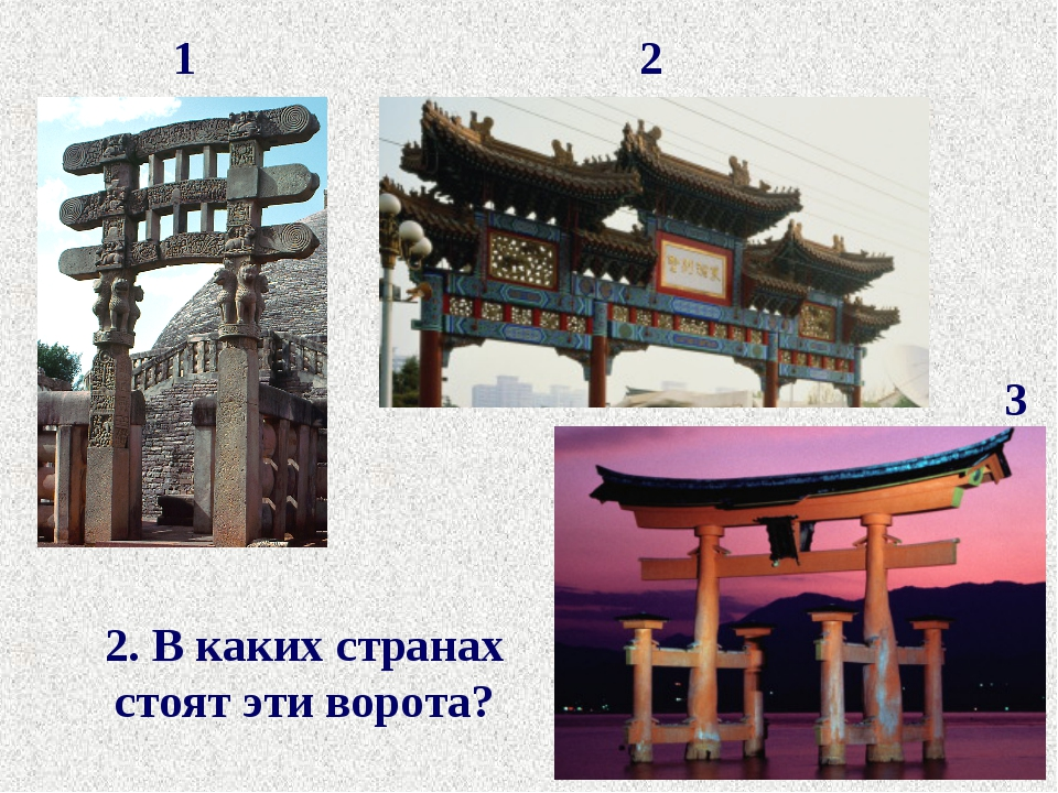1 2 3 2. В каких странах стоят эти ворота?