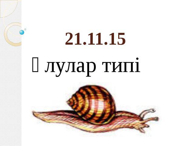 21.11.15 Ұлулар типі