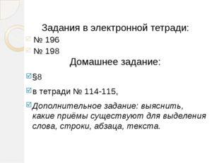 Домашнее задание: §8 в тетради № 114-115, Дополнительное задание: выяснить, к