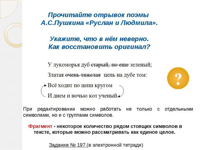 Прочитайте отрывок поэмы А.С.Пушкина «Руслан и Людмила». Укажите, что в нём н...