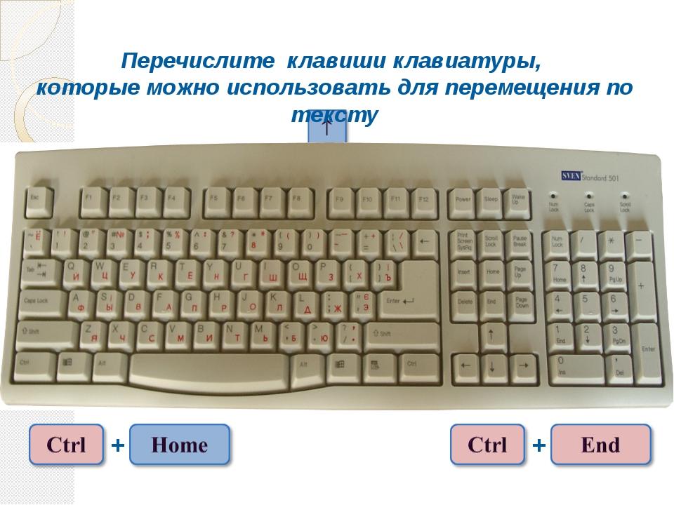 Перечислите клавиши клавиатуры, которые можно использовать для перемещения по...