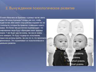 2. Вынужденное психологическое развитие В книге Мальчики из Бразилии, в разны