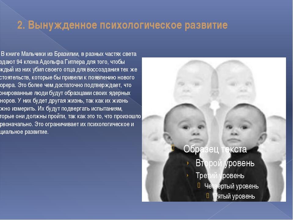 2. Вынужденное психологическое развитие В книге Мальчики из Бразилии, в разны...