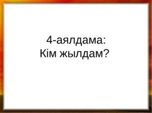 4-аялдама: Кім жылдам?
