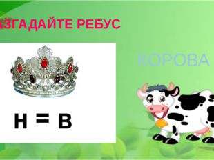 РАЗГАДАЙТЕ РЕБУС КОРОВА