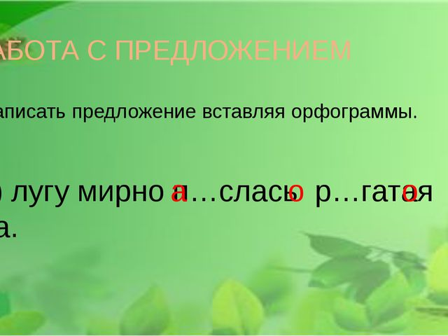 РАБОТА С ПРЕДЛОЖЕНИЕМ Записать предложение вставляя орфограммы. (На) лугу мир...