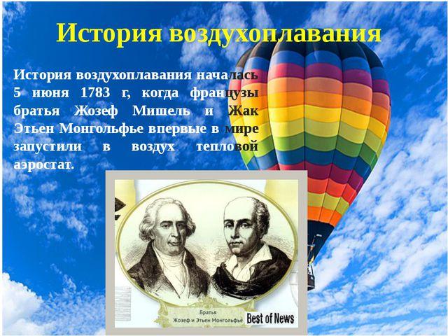 История воздухоплавания История воздухоплавания началась 5 июня 1783 г, когда...