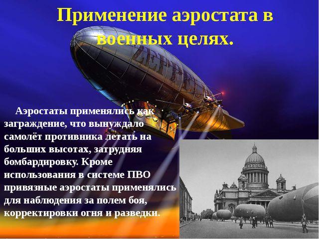 Применение аэростата в военных целях. Аэростаты применялись как заграждение,...