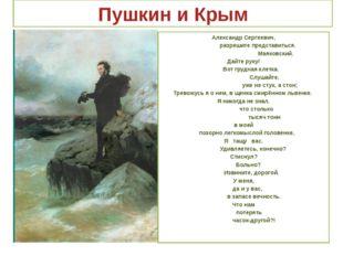 Пушкин и Крым Александр Сергеевич, разрешите представиться. Маяковский. Дайте