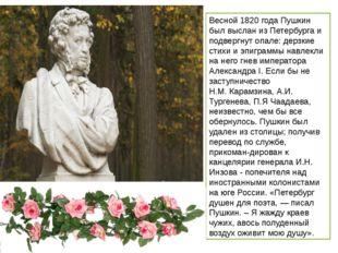 Весной 1820 года Пушкин был выслан из Петербурга и подвергнут опале: дерзкие