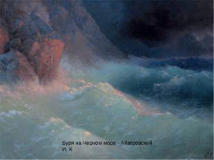 Буря на Черном море - Айвазовский И. К