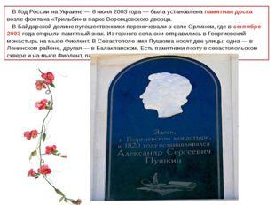 В Год России на Украине — 6 июня 2003 года — была установлена памятная доска