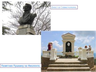 Бюст в Севастополе. Памятник Пушкину на Фиоленте.