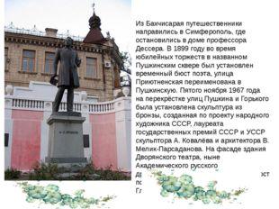 Из Бахчисарая путешественники направились в Симферополь, где остановились в д
