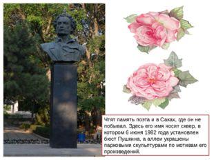 Чтят память поэта и в Саках, где он не побывал. Здесь его имя носит сквер, в