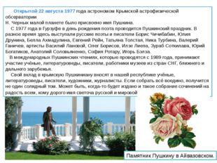 Открытой 22 августа 1977 года астрономом Крымской астрофизической обсерватор