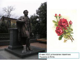 В мае 2012 установлен памятник Пушкину в Ялте.