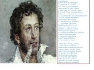 Алифиренко: Люблю я Пушкина творенья, И это вовсе не секрет. Его поэм, стихо