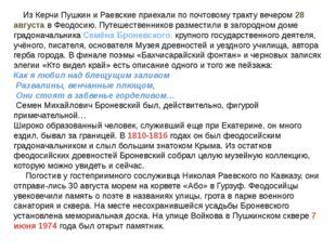 Из Керчи Пушкин и Раевские приехали по почтовому тракту вечером 28 августа в