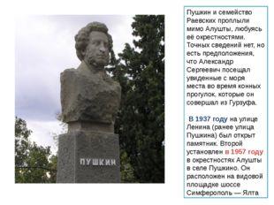 Пушкин и семейство Раевских проплыли мимо Алушты, любуясь её окрестностями. Т