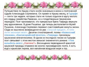 Путешествие по Крыму стало особо значимым в жизни и поэтической судьбе Алекса