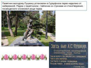 Памятник молодому Пушкину установлен в Гурзуфском парке недалеко от набережно