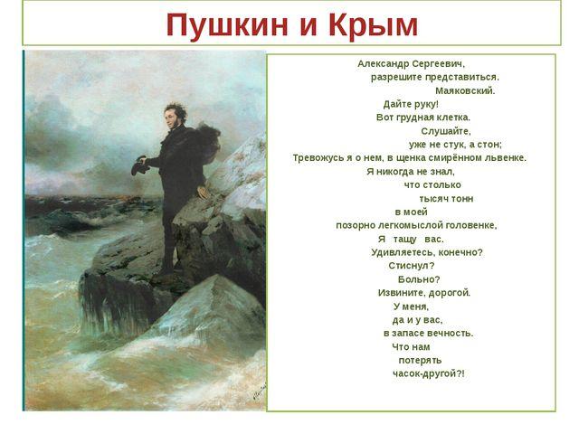 Пушкин и Крым Александр Сергеевич, разрешите представиться. Маяковский. Дайте...