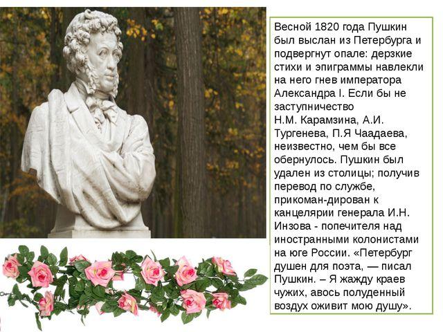 Весной 1820 года Пушкин был выслан из Петербурга и подвергнут опале: дерзкие...