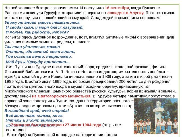 Но всё хорошее быстро заканчивается. И наступило 16 сентября, когда Пушкин с...