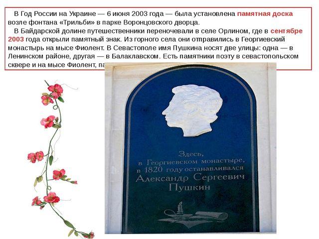 В Год России на Украине — 6 июня 2003 года — была установлена памятная доска...