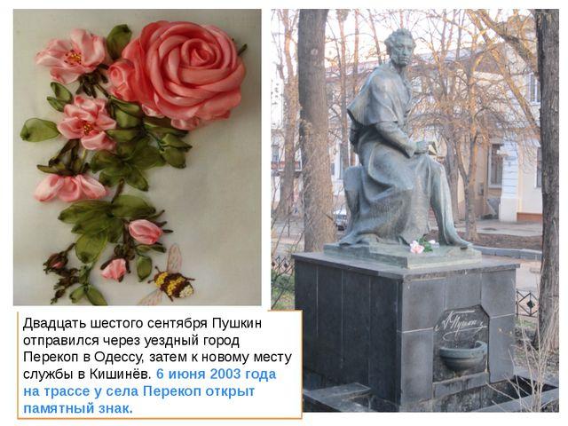 Двадцать шестого сентября Пушкин отправился через уездный город Перекоп в Оде...