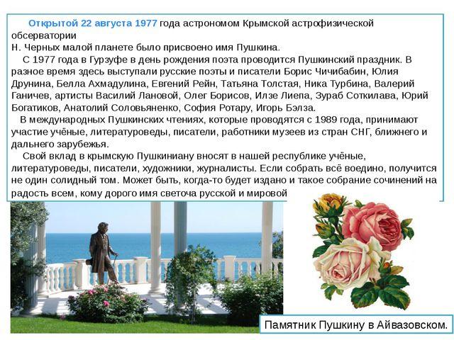 Открытой 22 августа 1977 года астрономом Крымской астрофизической обсерватор...