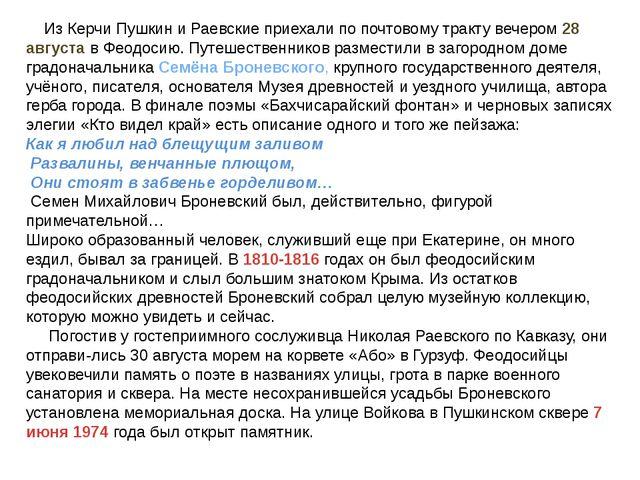 Из Керчи Пушкин и Раевские приехали по почтовому тракту вечером 28 августа в...