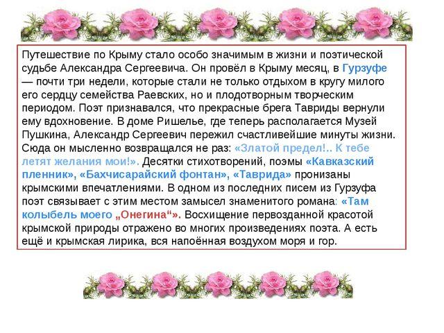 Путешествие по Крыму стало особо значимым в жизни и поэтической судьбе Алекса...