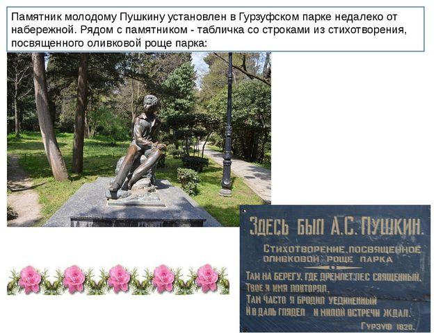Памятник молодому Пушкину установлен в Гурзуфском парке недалеко от набережно...