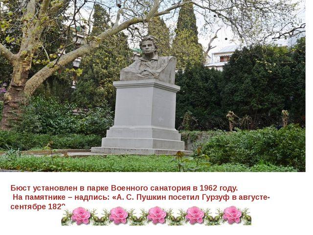 Бюст установлен в парке Военного санатория в 1962 году. На памятнике – надпис...