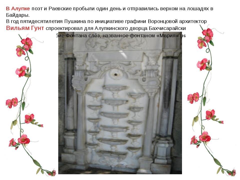 В Алупке поэт и Раевские пробыли один день и отправились верхом на лошадях в...