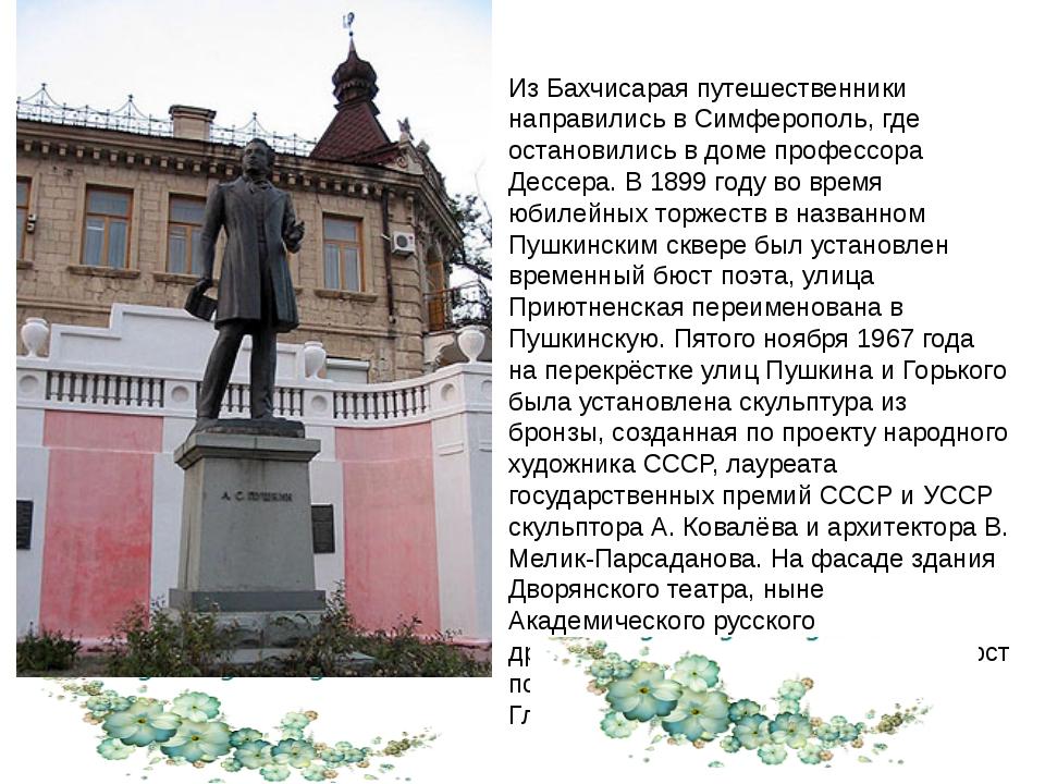 Из Бахчисарая путешественники направились в Симферополь, где остановились в д...
