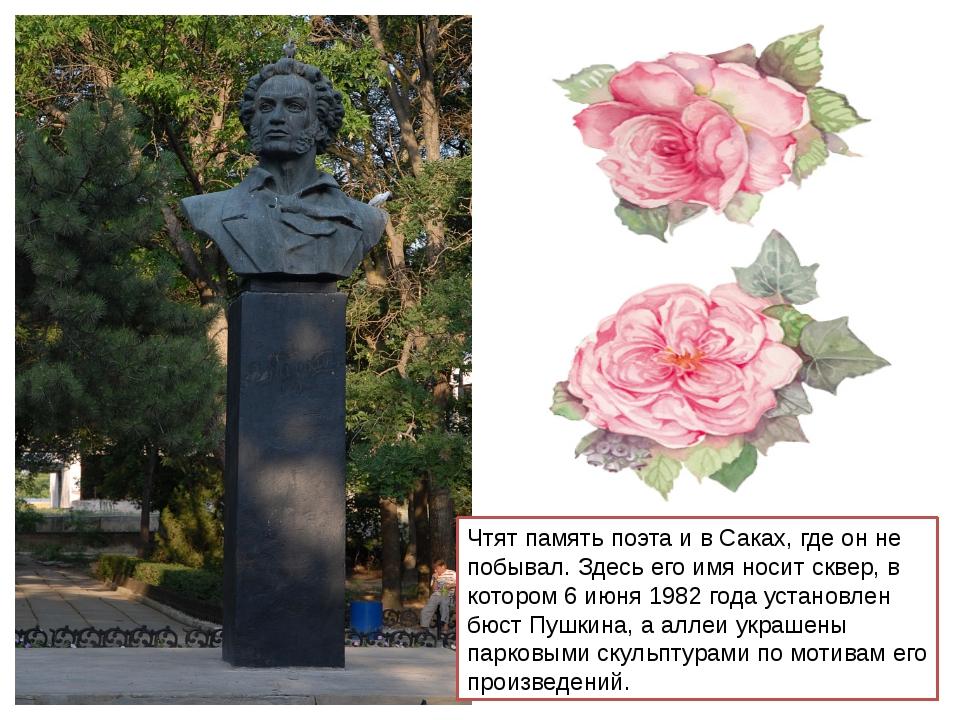 Чтят память поэта и в Саках, где он не побывал. Здесь его имя носит сквер, в...