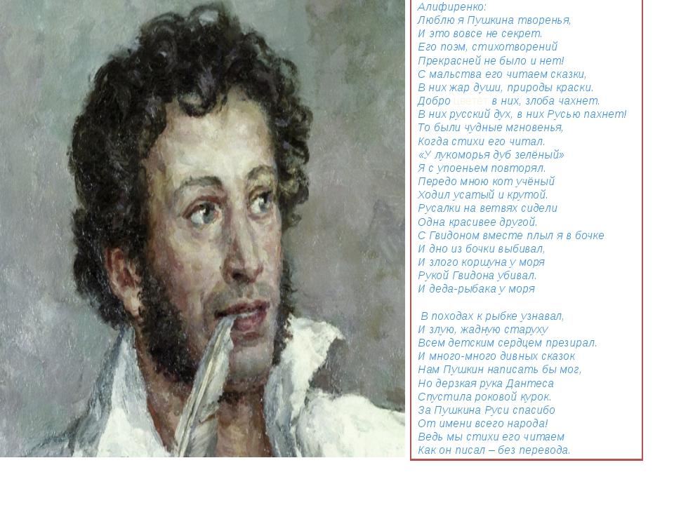 Алифиренко: Люблю я Пушкина творенья, И это вовсе не секрет. Его поэм, стихо...