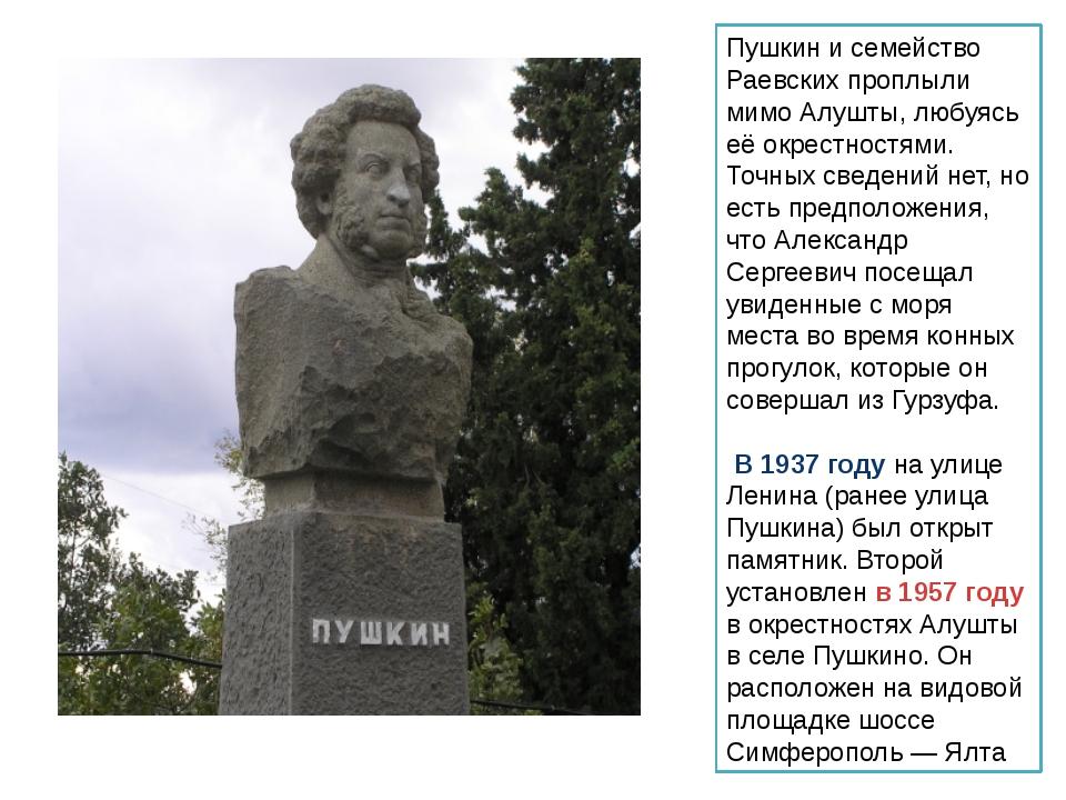 Пушкин и семейство Раевских проплыли мимо Алушты, любуясь её окрестностями. Т...