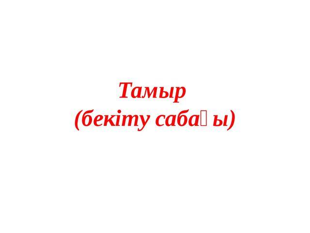Тамыр (бекіту сабағы)