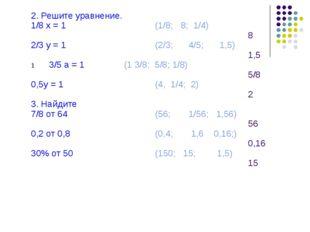 2. Решите уравнение. 1/8 х = 1(1/8; 8; 1/4) 8 2/3 у = 1(2/3;