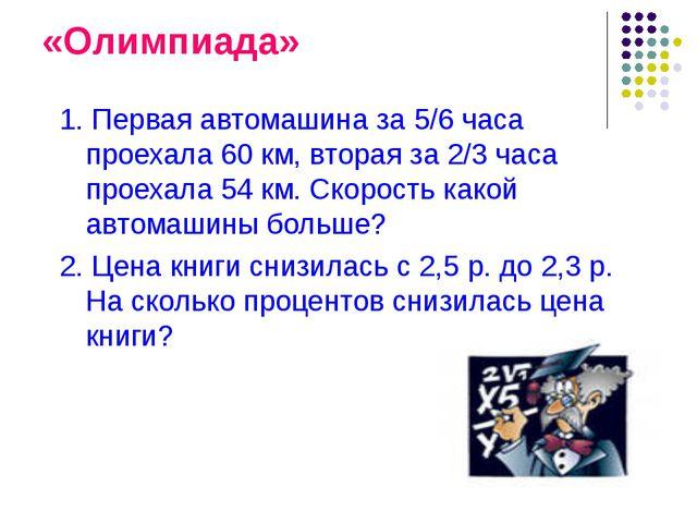 «Олимпиада» 1. Первая автомашина за 5/6 часа проехала 60 км, вторая за 2/3 ча...