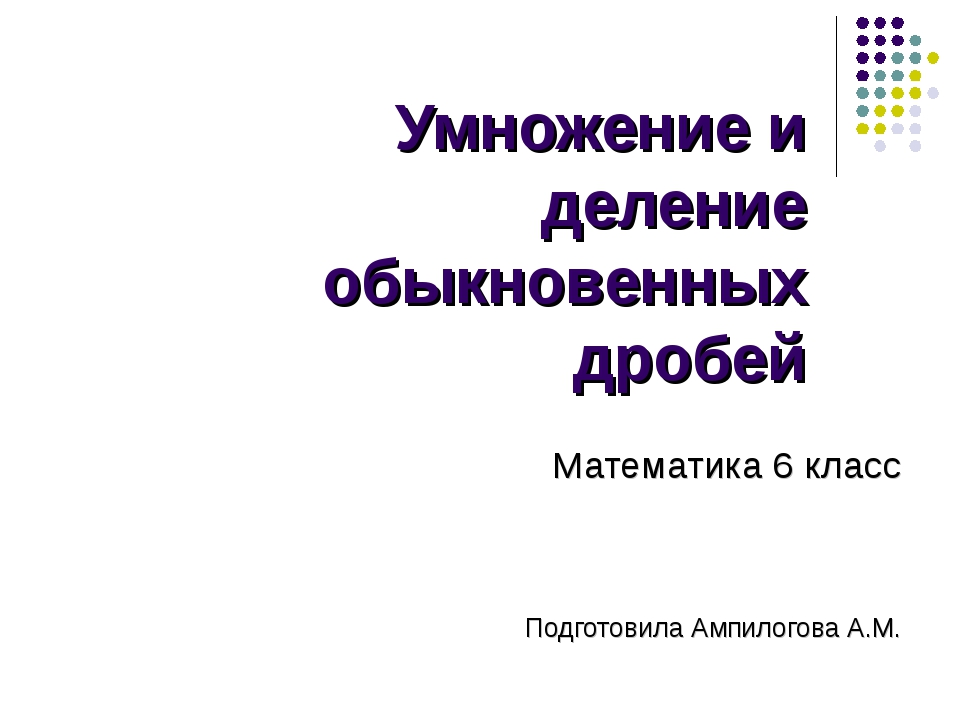Умножение и деление обыкновенных дробей Математика 6 класс Подготовила...