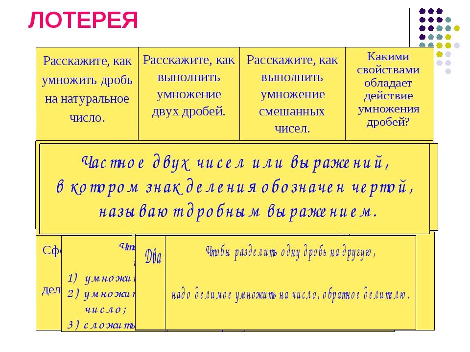 ЛОТЕРЕЯ 1234 5678 9101112