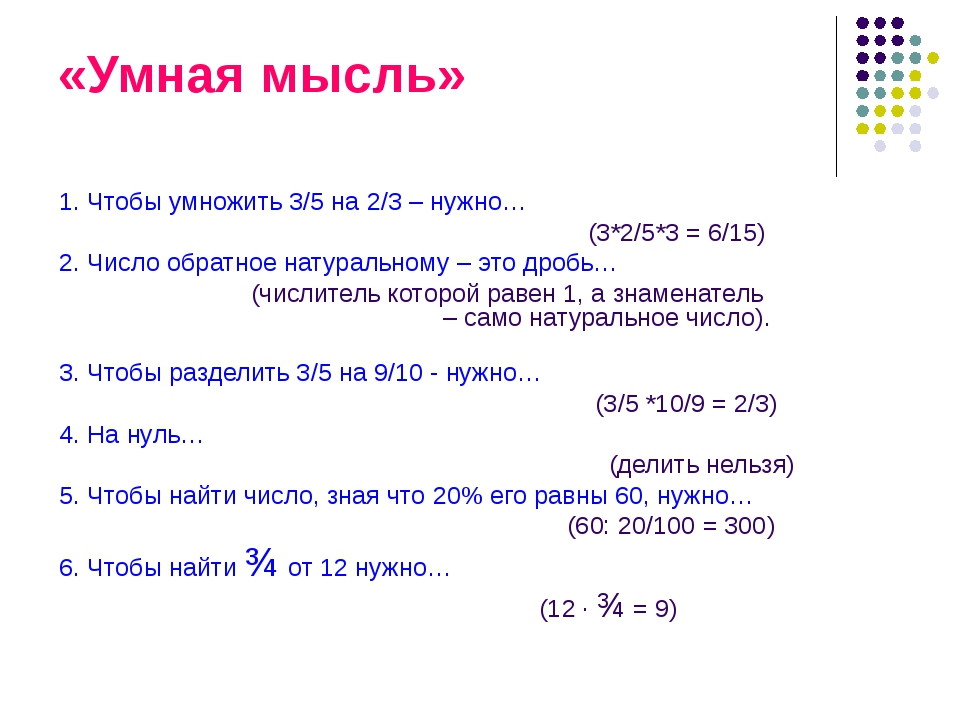 «Умная мысль» 1. Чтобы умножить 3/5 на 2/3 – нужно…  (3*2/5*3 = 6/15) 2...