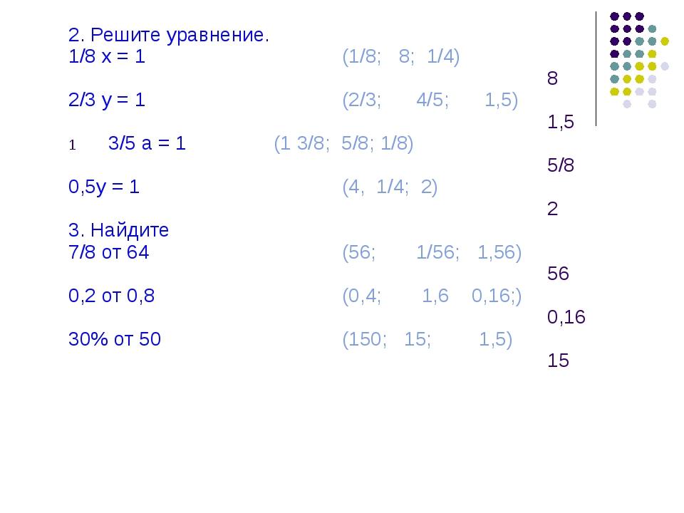 2. Решите уравнение. 1/8 х = 1(1/8; 8; 1/4) 8 2/3 у = 1(2/3;...
