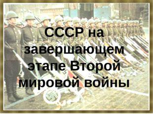 СССР на завершающем этапе Второй мировой войны