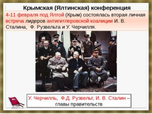 Крымская (Ялтинская) конференция У. Черчилль, Ф.Д. Рузвельт, И. В. Сталин –